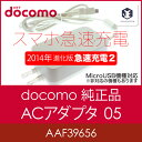 【ドコモ純正】急速充電 AC05 2014年更に進化した急速充電器2 スマホ 充電 [USB microB] docomo AC アダプタ 05 (AC05) 【AAF39656】