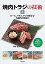 焼肉トラジの技術〜ロース/ハラミ/タンの商品化・内臓肉の商品化〜[料理 AH02-2 全2巻]