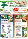 手指の関節可動性を保ち、手を使えるようにする手のリハビリテーション<母指TMC関節編>[理学療法 M