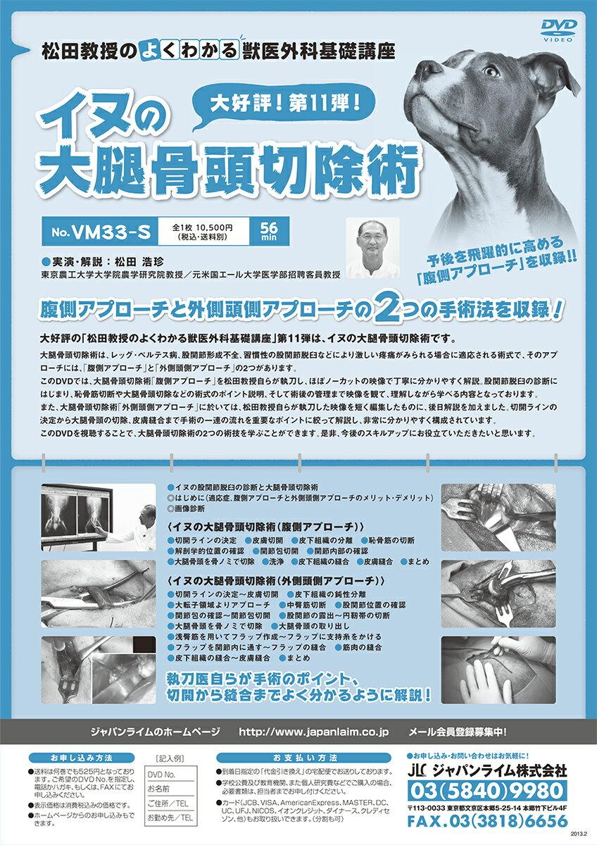 松田教授のよくわかる獣医外科基礎講座 「イヌの大腿骨頭切除術」[DVD番号 vm33]