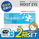 【メール便】【送料無料】ロート モイストアイ 2箱(1箱6枚入)moist eye rohto【2week】【代引不可】