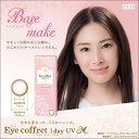 【新商品】シード Eye coffret 1day UV M アイコフレ エム ネコポス便 1箱10枚入り 度あり サークル 北川景子【同梱不可】【代引不可】