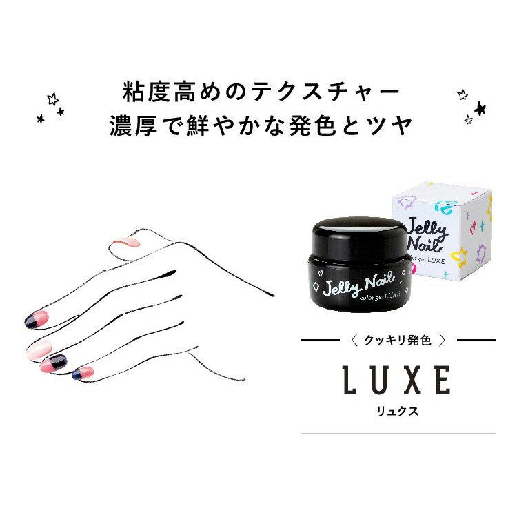 LUXE 【005 ブラディマリー(3g)】カ...の紹介画像3