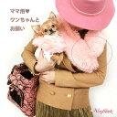 【ゆうパケット対象】【WOOFLINK】 (ウーフリンクPINK STOLE FOR MOMMY【犬服 ストール ファー マフラー おソロ】