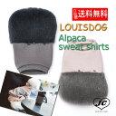 【DM便無料】Louis Dog (ルイスドッグ)(ルイドッグ)Alpaca Sweat Shirt 小型犬 ドッグウェア アルパカ ウエア モヘア シャツ 犬 服