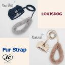 【DM便無料】Louis Dog (ルイスドッグ)(ルイドッグ)Fur Strapファー【小型犬 犬用 リード ハーネス 胴輪 セレブ】