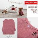 【DM便無料】Louis Dog (ルイスドッグ)(ルイドッグ)NaturalChic(Rossy pink)小型犬 ドッグウェア リネン ウエア 犬 服