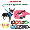 DM便無料【PUPPIA】パピア/TWO TONE LEAD【犬用品 リード シンプル 小型犬/中型犬】使いやすい