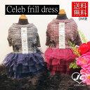 【DM便無料】【ドッグウェア】【犬の服】Celeb frill dressワンピース TUTU チュチュ チュール ツイード