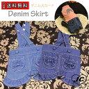 【DM便無料】【ドッグウェア】【犬の服】Denim Skirtデニム スカート ジャンスカ つなぎ 2色
