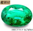 【鑑別付】天然エメラルド 0.749ct ザンビア産 ルース 原石【加工承ります】