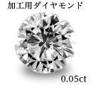 加工用 ダイヤモンド(ラウンド) 0.05ct