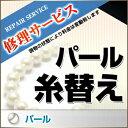 【修理】パールネックレス糸替え用チケット【代引不可】