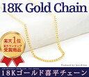 送料無料 K18 ゴールド 18金 ネックレス安心の日本製 K18YG 喜平 ネックレス チェーン