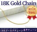 K18 ゴールド 18金 ネックレス【送料無料】安心の日本製 K18YG 喜平 ネックレス チェーン 50cm アジャスタ付き/1mm/K18 YG/ 喜平ネックレス/喜平チェーン お手持ちの ペンダント にも♪【あす楽対応_近畿】