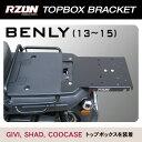 ホンダ ベンリィ110(2012年モデル)用 RZONリアキャリア 各社トップケース対応 ジビ/シャッド/クーケース/カッパ/GIVI/SHAD/COOCASE/KAPPA/HONDA Benly110/EBJ-JA09/ステー/アールゾーン/トップボックス設置ブラケット