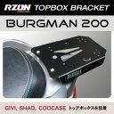 スズキ バーグマン200用トップボックス設置ブラケット ステイ GIVI(ジビ),SHAD(シャッド),COOCASE(クーケース),JIC,SHC対応 SUZUKI BURGMAN