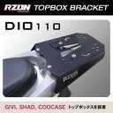ホンダ Dio110用トップボックス設置ブラケット ステイ GIVI(ジビ),SHAD(シャッド),COOCASE(クーケース),JIC,SHC対応 HONDA ディオ110