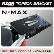 ヤマハ NMAX用トップボックス設置ブラケット ステー GIVI(ジビ),SHAD(シャッド),COOCASE(クーケース),JIC,SHC対応 YAMAHA エヌマックス