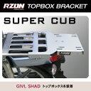 ホンダ スーパーカブ用トップボックス設置ブラケット ステイ GIVI(ジビ),SHAD(シャッド),JIC,SHC対応 HONDA SUPERCUB
