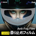 ジェットヘルメット、オープンフェイスヘルメット用曇り止めフィルム くもりどめアンチフォグフィルム SEWHA Anti-Fog Film
