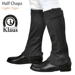 乗馬用ハーフチャップスKA(黒ブラック 合皮) Klaus 乗馬チャップス 脚絆レギンス 乗馬用品