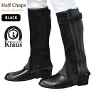 乗馬用ハーフチャップスKB 本革スエードレザー(黒ブラック) Klaus 乗馬チャップス 本皮 脚絆レギンス 乗馬用品