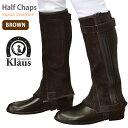乗馬用ハーフチャップスKBR 本革スエードレザー(茶色ブラウン) Klaus 乗馬チャップス 本皮 脚絆レギンス 乗馬用品