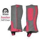 ジュニア用ハーフチャップスPA1(ピンク×グレー) Klaus 子供用 乗馬チャップス 合皮 キッズ 脚絆レギンス 乗馬用品
