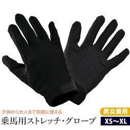 乗馬用 コットン・イージーグローブEG1(黒ブラック) ラバーパーム手袋 乗馬用品