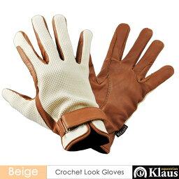 Klaus 乗馬用ワッフル・レザーグローブKE1(ベージュ×キャラメルブラウン) 本皮/本革 手袋 オフホワイト 牛革 乗馬用品