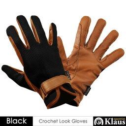 Klaus 乗馬用ワッフル・レザーグローブKE5(ブラック×キャラメルブラウン) 本皮/本革 黒×茶色 手袋 牛革 乗馬用品