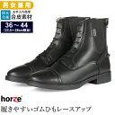 Horze 乗馬用 レースアップ・ブーツ HSBL1(ブラッ...