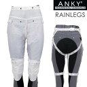 【送料無料】ANKY レインレッグス AR1(ホワイト) | アンキー 男女兼用 メンズ レディース 雨具 雨具用品 レッグカバー キュロッ...