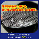 BBQ替えアミWeberグリル 57cm専用使い捨て焼き網 5枚セットウェーバー 22.5インチ Kettle ケトル One Touch Charcoal Grill