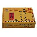 九州ラーメン味くらべ 久留米編(2食入)