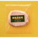 【耶馬渓牧場】ロースハム(スライス):冷蔵