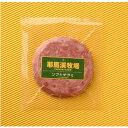 【耶馬渓牧場】ソフトサラミ(スライス):冷蔵