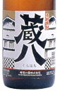 九州 ギフト 2020 房の露 本格米焼酎・蔵八(25度/1800ml)【常温】