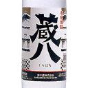 九州 ギフト 2020 房の露 本格米焼酎・蔵八(25度/900ml)【常温】