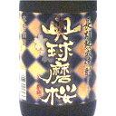 長期黒麹熟成焼酎 奥球磨桜(おくくまざくら)米焼酎(25度/720ml)