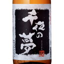 田崎酒造 千日貯蔵 千夜の夢(25度/1800ml)
