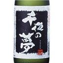 田崎酒造 本格芋焼酎 千夜の夢(25度/720ml)