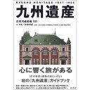 九州遺産(サイン付)