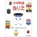 JR九州列車の顔 ぬりえ