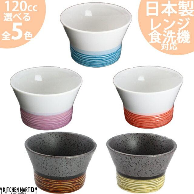 選べる5柄デザートカップ小120cc小鉢/美濃焼/和食器/洋食器/食器/日本製/陶器/ラッピング不可