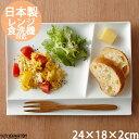 イゾラ パレットプレート L 24×18cm ランチプレート 仕切り miyama 深山 ミヤマ 陶器 日本製 美濃焼 みずなみ焼 プレート 皿 食器 白磁 白 絵付け用 ポーセリンアート ポーセラーツ ホームパーティー 業務用 食洗器対応 ラッピング不可