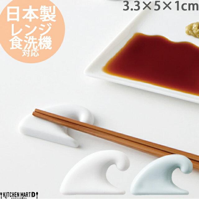 P2倍クーポン利用で最大2000円OFF選べる2色箸置きはしおき波nami小田陶器白青ホワイトブルー