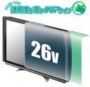 薄型TV保護パネル 26 クリアタイプ ブライトンネット Brightonnet