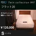 【送料無料】正規販売店 twin collection2017 [最新モデル] flat20 [シングル] シモンズ ベッド マットレス付き 日本製 SIMMONS 限定モデル ツインコレクション フラット20 ゴールデンバリュー ダブルクッション【代引不可】